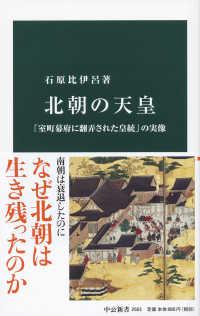 北朝の天皇 「室町幕府に翻弄された皇統」の実像 中公新書 ; 2601