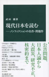 現代日本を読む ノンフィクションの名作・問題作 中公新書  2609