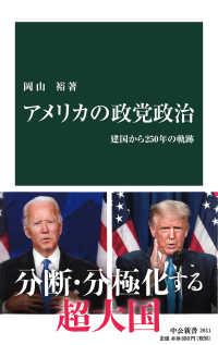 アメリカの政党政治 建国から250年の軌跡 中公新書  2611