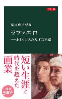 ラファエロ カラー版  ルネサンスの天才芸術家 中公新書  2614