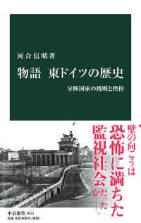 物語東ドイツの歴史 分断国家の挑戦と挫折 中公新書  2615