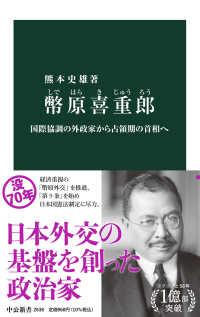 幣原喜重郎 国際協調の外政家から占領期の首相へ 中公新書