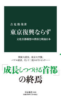 東京復興ならず 文化首都構想の挫折と戦後日本 中公新書 ; 2649