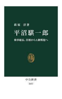 平沼騏一郎 検事総長、首相からA級戦犯へ
