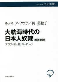 大航海時代の日本人奴隷 アジア・新大陸・ヨーロッパ 中公選書 ; 116