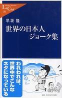 世界の日本人ジョーク集<br />