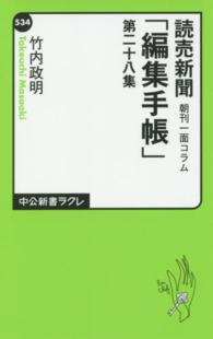 読売新聞「編集手帳」 第28集 朝刊一面コラム 中公新書ラクレ