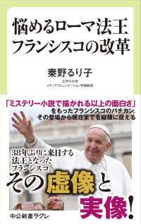 悩めるローマ法王フランシスコの改革 中公新書ラクレ ; 669