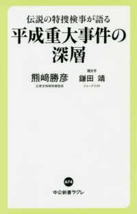 平成重大事件の深層 伝説の特捜検事が語る 中公新書ラクレ