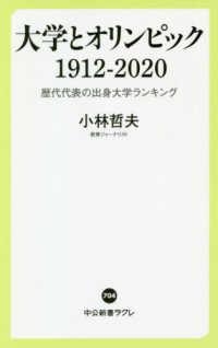 大学とオリンピック1912-2020 歴代代表の出身大学ランキング 中公新書ラクレ