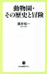 動物園・その歴史と冒険 中公新書ラクレ