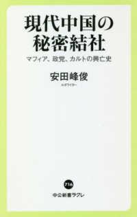 現代中国の秘密結社 マフィア、政党、カルトの興亡史 中公新書ラクレ