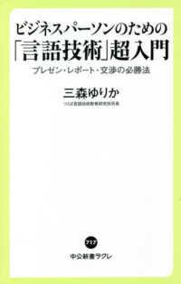 ビジネスパーソンのための「言語技術」超入門 プレゼン・レポート・交渉の必勝法 中公新書ラクレ