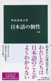 日本語の個性