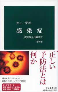感染症 広がり方と防ぎ方 中公新書
