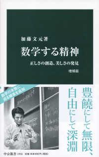 数学する精神 正しさの創造、美しさの発見 中公新書