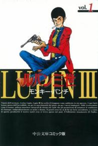 ルパン三世 1 中公文庫コミック版