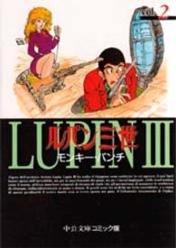 ルパン三世 2 中公文庫コミック版