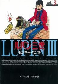 ルパン三世 3 中公文庫コミック版