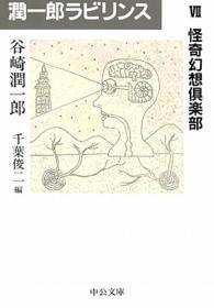 潤一郎ラビリンス 7 怪奇幻想倶楽部 中公文庫