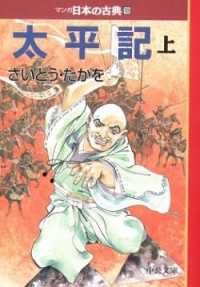 太平記 上 中公文庫 マンガ日本の古典
