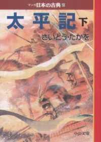 太平記 下 中公文庫 マンガ日本の古典