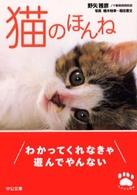 猫のほんね 中公文庫
