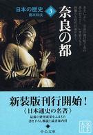 日本の歴史 3 奈良の都 中公文庫