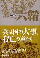 六韜 中公文庫  BIBLIO