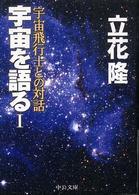 宇宙を語る 1 宇宙飛行士との対話 中公文庫 た20-8