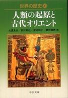 世界の歴史 人類の起原と古代オリエント