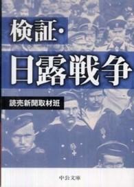 検証・日露戦争 中公文庫  よ41-1