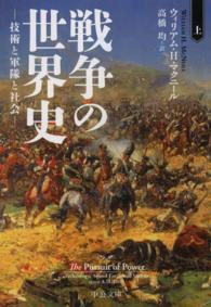 戦争の世界史