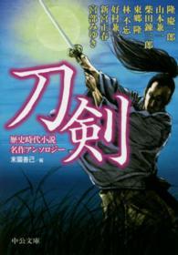刀剣 歴史時代小説名作アンソロジー 中公文庫  す28-1