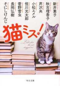 猫ミス! 中公文庫  ほ20-2  BOCアンソロジー