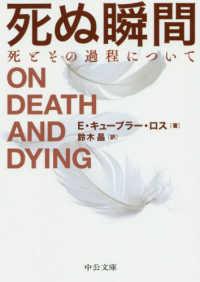 死ぬ瞬間 死とその過程について 中公文庫 ; [キ-5-6]