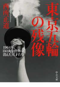 東京五輪の残像 1964年、日の丸を背負って消えた天才たち 中公文庫 ; [に-23-1]