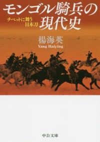 モンゴル騎兵の現代史 チベットに舞う日本刀