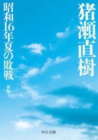 昭和16年夏の敗戦  新版 中公文庫  い108-6