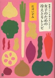 女子のための冷えとりレシピ 野菜でつくる冷えないからだ MARBLE BOOKS