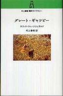 グレート・ギャツビー 村上春樹翻訳ライブラリー