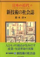 新技術の社会誌 日本の近代 = A history of modern Japan