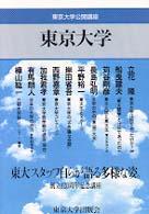 東京大学 東京大学公開講座