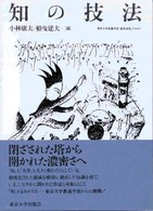 知の技法 東京大学教養学部基礎演習テキスト