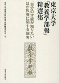 東京大学「教養学部報」精選集 「自分の才能が知りたい」ほか教養に関する論考