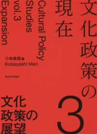 文化政策の現在 = Cultural Policy Studies 3