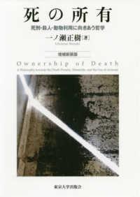 死の所有 死刑・殺人・動物利用に向きあう哲学