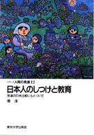 日本人のしつけと教育 発達の日米比較にもとづいて