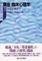 異常心理学 1 講座臨床心理学 / 下山晴彦, 丹野義彦編 ; 3