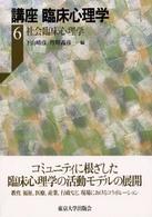 社会臨床心理学 講座臨床心理学 / 下山晴彦, 丹野義彦編 ; 6
